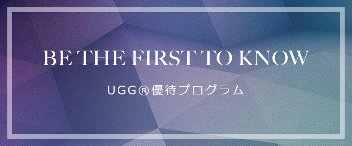 UGG®(アグ)優待プログラムーワンランク上の特典